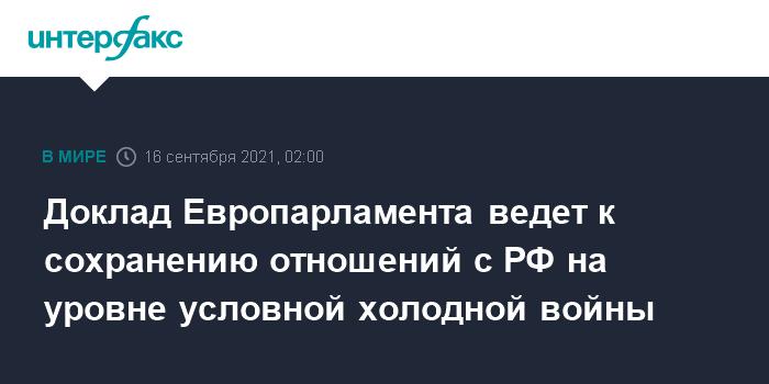 791617 Доклад Европарламента ведет к сохранению отношений с РФ на уровне условной холодной войны