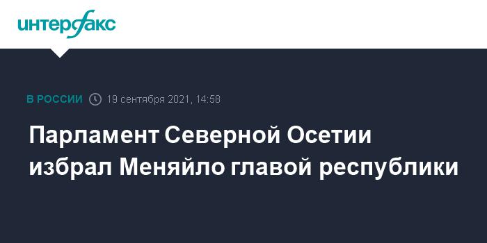 Единогласным решением республиканского парламента Главой Республики Северная Осетия - Алания сегодня избран Сергей Меняйло