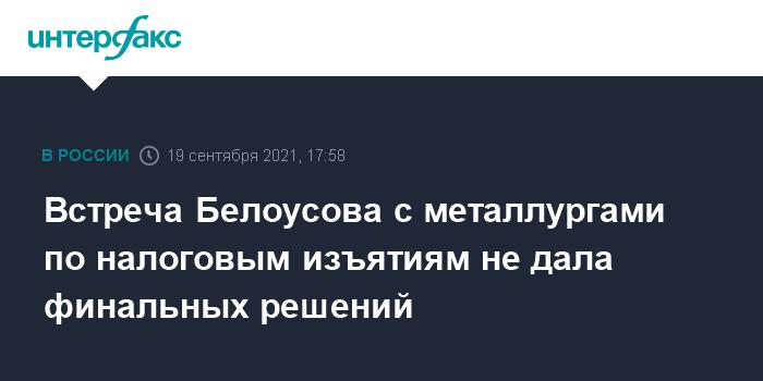 Минфин ждет более 0,5 трлн рублей допналогов от металлургии, угля и удобрений