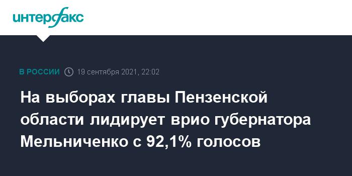 Губернатор Омской области Бурков отдал свой голос на выборах в Госдуму и региональный ЗакС