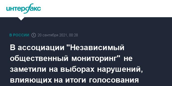 Нарушения в Калмыкии ставят под сомнение легитимность выборов в Госдуму