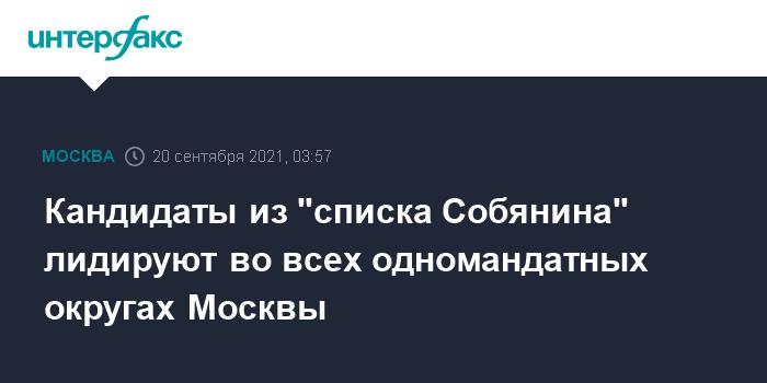 Собянин зовёт Москву на улицы