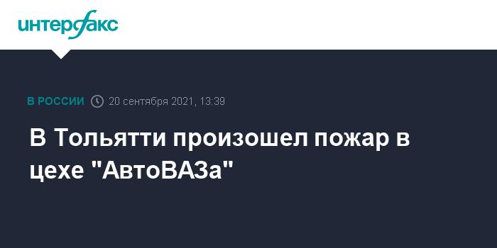 В Москве произошло возгорание в здании Минобороны