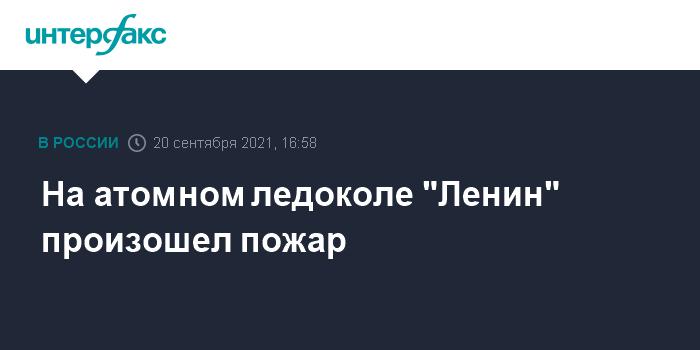 В Мурманске на ледоколе-музее «Ленин» произошел пожар