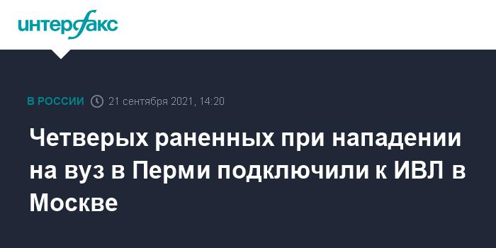 21 сентября 2021, 17:54 Пострадавших из Перми привезли в НМИЦ хирургии Вишневского. Видео