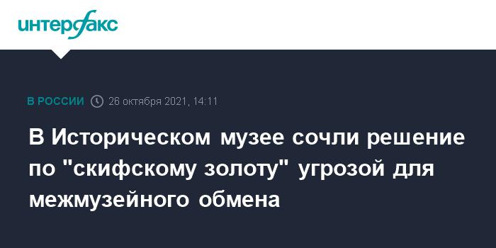 Крымские музеи смогут подать апелляцию на решение суда по скифскому золоту