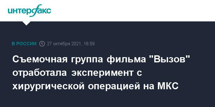"""Все снятые на МКС материалы фильма """"Вызов"""" передали съемочной группе"""