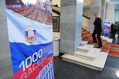 Тысячное заседание Госдумы РФ