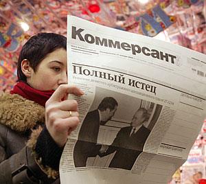 "Хакеры обездвижили ""Коммерсант"""