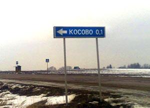 Косово остается в составе России. Фото