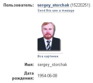 Виртуальный Сторчак заговорил через ЖЖ