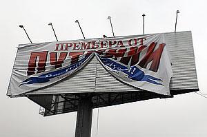 Кремль скрылся за рекламными щитами