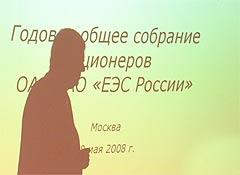 Прощание с РАО ЕЭС: ни радости, ни слез