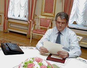 План Ющенко