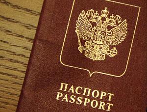 Загранпаспорт на 10 лет