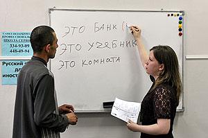 В Ярославле открываются бесплатные курсы русского языка.