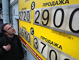 Курс Минфина: 28-29 рублей за доллар