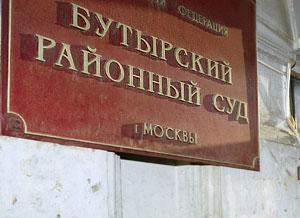 Московские чиновники и следствие