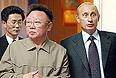 20 августа 2003г. Владимир Путин и руководитель КНДР Ким Чен Ир во Владивостоке.