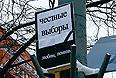 """Митинг оппозиции """"За честные выборы"""" на проспекте Сахарова."""