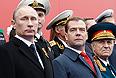 Президент РФ Владимир Путин и председатель правительства России Дмитрий Медведев во время военного Парада Победы на Красной площади.