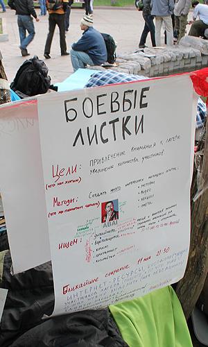 В субботу утром к обитателям лагеря пришли сотрудники полиции, которые попросили быть более внимательными и аккуратными при раздаче еды, поскольку в последнее время участились случаи появления бездомных бродяг в районе лагеря у памятника казахскому писателю Абаю Кунанбаеву.