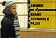 Студенты и преподаватели Российского государственного торгово-экономического университета (РГТЭУ) начинают бессрочную забастовку с требованием отменить решение о присоединении вуза к Российскому экономическому университету (РЭУ) имени Плеханова и результаты проведенного Минобрнауки РФ мониторинга вузов.