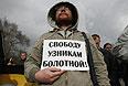 """Участник митинга оппозиции на Болотной площади в поддержку арестованных по """"болотному делу""""."""