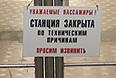 """По """"красной"""" ветке московского метро пустили пробные поезда без пассажиров."""