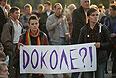 Сторонники оппозиционного политика Алексея Навального перед началом митинга на Болотной площади.