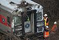 В результате крушения пригородного пассажирского поезда в нью-йоркском Бронксе погибли, по меньшей мере, четыре человека, сообщает в воскресенье американский телеканал CBS. Еще 63 человека пострадали, 11 из них находятся в критическом состоянии, отмечает канал.