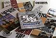 Печатная продукция Российского информационного агентства Новости. 2001г.