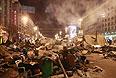 Разгромленный палаточный городок в центре Киева.