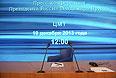 19 декабря 2013. Место для президента России Владимира Путина перед началом большой ежегодной пресс-конференции в Центре международной торговли на Красной Пресне.