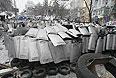 Сотрудники правоохранительных органов Украины забаррикадировались щитами на улице Грушевского в Киеве.