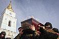Сторонники Евроинтеграции Украины во время похорон активиста Михаила Жизневского, погибшего в результате протестных акций.