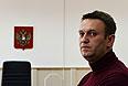 Басманный суд Москвы в пятницу изменил меру пресечения Алексею Навальному с подписки о невыезде на домашний арест.