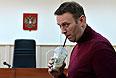 Оппозиционный политик Алексей Навальный во время рассмотрения ходатайства следствия о его домашнем аресте в Басманном суде Москвы.