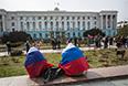 Сторонники присоединения к России.