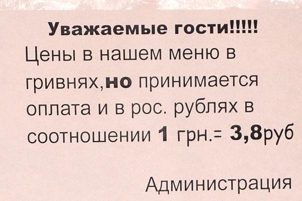 Объявление о приеме в качестве оплаты российских рублей на двери кафе в Симферополе.