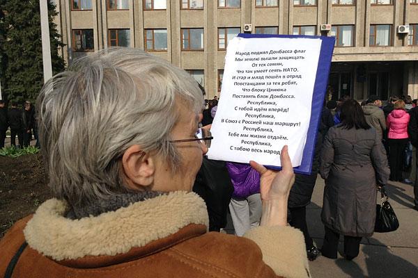 Местные жители на площади Октябрьской революции у здания городской администрации города Славянска Донецкой области.