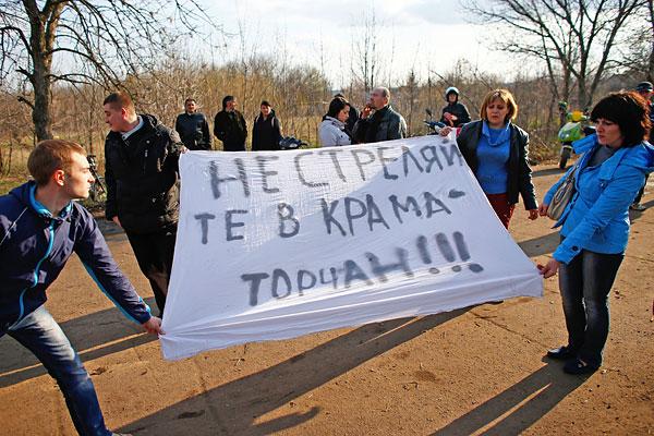 Протестующие рядом с авиабазой в Краматорске.