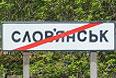 Блокпост у Комбикормового завода под Славянском.