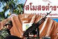 Патруль у спортивного клуба Королевской полиции Таиланда.
