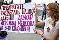 Текст одного из плакатов на митинге в Новосибирске.