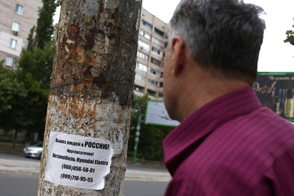 Объявление на столбе в Луганске.