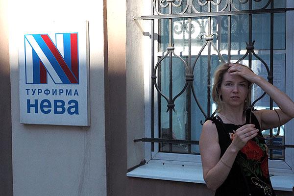 """Перед офисом """"Невы"""" в Санкт-Петербурге."""