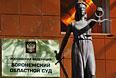 Здание Воронежского областного суда.
