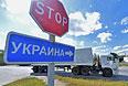 Российско-украинская граница.