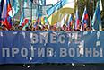 """""""Марш мира""""  в Москве."""